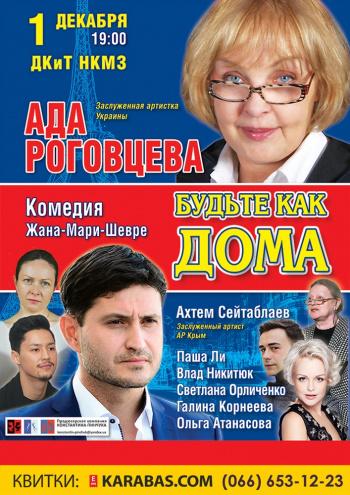 спектакль Будьте как дома (Ада Роговцева) в Краматорске - 1