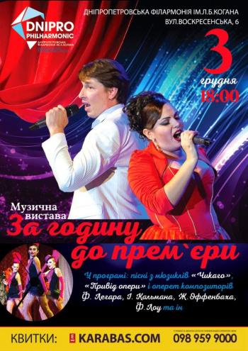 Концерт Концерт-шоу «За час до премьеры» в Днепропетровске