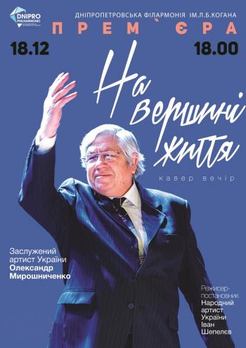 Концерт На вершині життя в Днепре (в Днепропетровске)