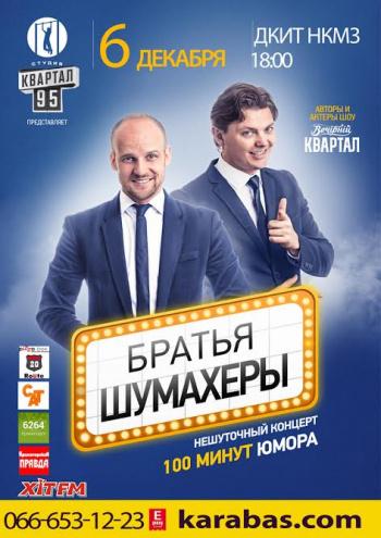 Концерт Братья Шумахеры в Краматорске - 1