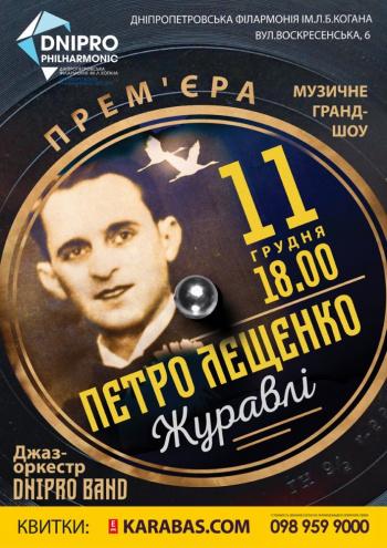 Концерт Петро Лещенко в Днепре (в Днепропетровске)