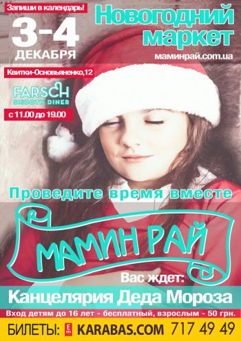 детское мероприятие Мамин рай. Канцелярия Деда Мороза в Харькове