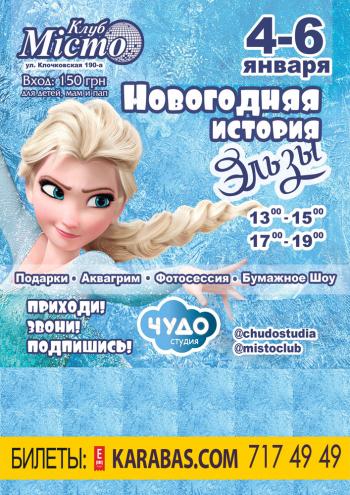 детское мероприятие Новогодняя История Эльзы, по мотивам Холодного сердца! в Харькове