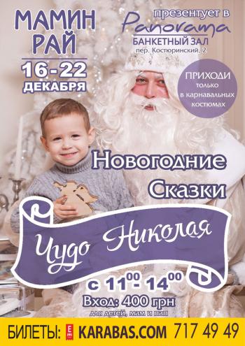 детское мероприятие Новогодние Сказки Чудо-Николая в Харькове