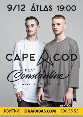 Концерт Cape Cod в Киеве