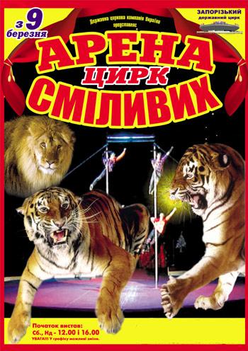 спектакль Аттракцион Львы и Тигры в Запорожье