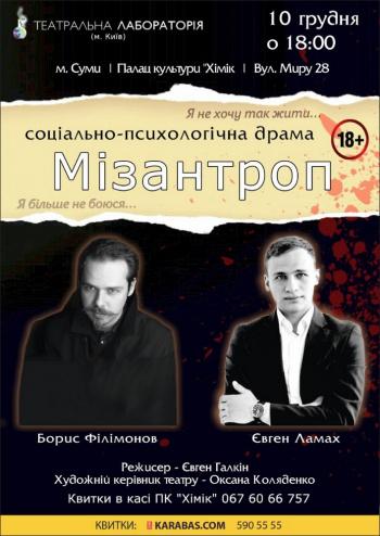 спектакль Мизантроп в Сумах
