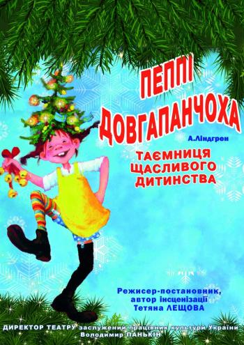 theatre performance Пеппі Довгапанчоха in Zaporizhia