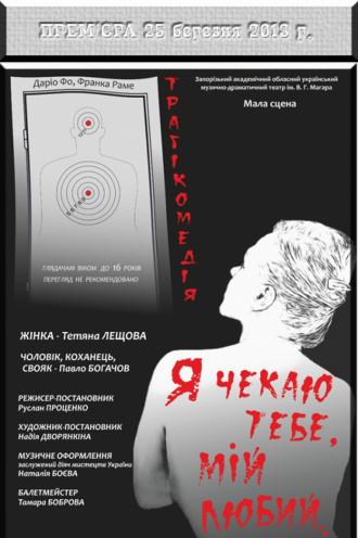 theatre performance Я чекаю тебе, мій любий... in Zaporizhia