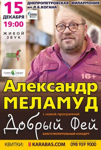 спектакль Творческий вечер Александра Меламуда в Днепропетровске