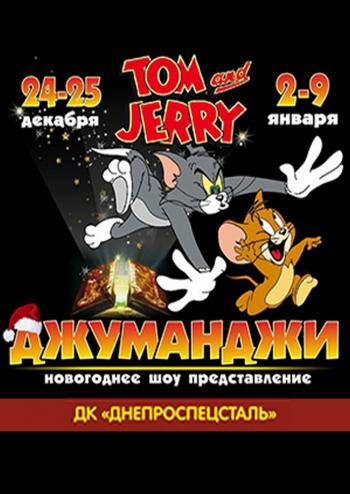 спектакль Музыкальная шоу-программа «Джуманжи - волшебные приключения Тома и Джери» в Запорожье