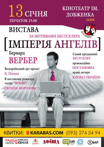 спектакль Империя Ангелов в Львове