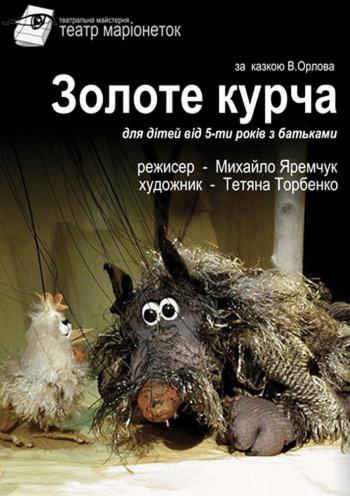 спектакль Золотой цыпленок в Киеве