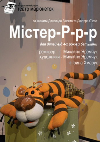 theatre performance Мистер Р-р-р in Kyiv