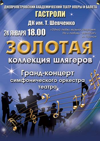 Концерт Золотая коллекция шлягеров в Мелитополе