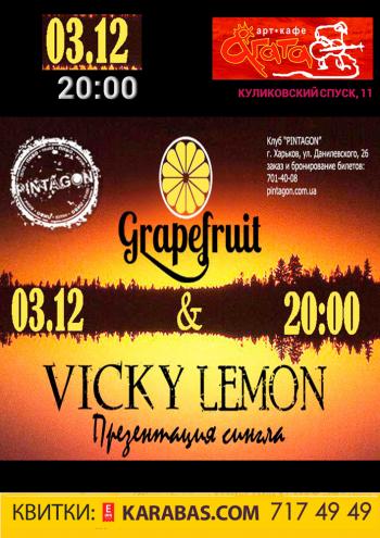 клубы Grapefruit and Vicky Lemon в Харькове