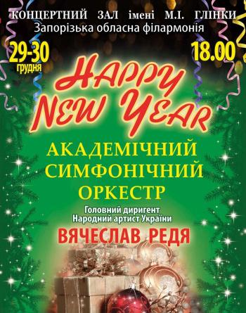 спектакль Happy new year в Запорожье