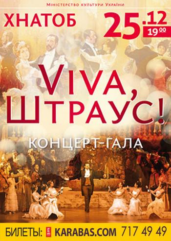спектакль Viva Штраус в Харькове