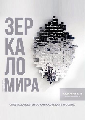 спектакль Спектакль Зеркало Мира в Харькове