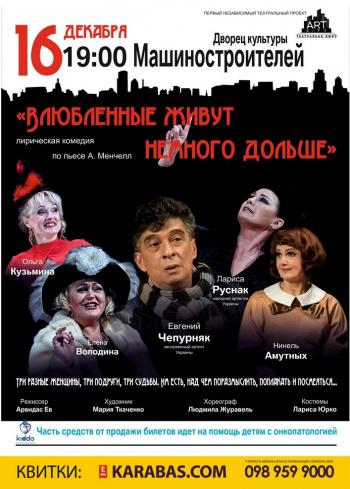 спектакль Влюблённые живут немного дольше в Днепре (в Днепропетровске)