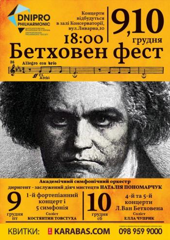 фестиваль Бетховен фест в Днепре (в Днепропетровске)