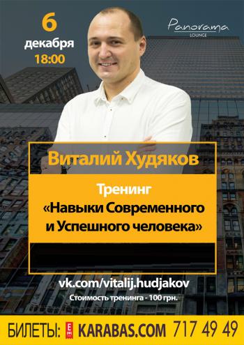 семинар Виталий Худяков в Харькове