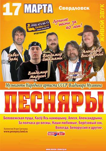 Концерт Песняры в Свердловске