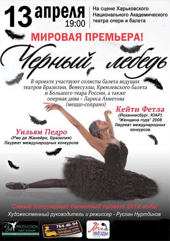 спектакль Черный лебедь в Харькове