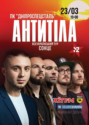 Концерт АнтителА в Запорожье - 1