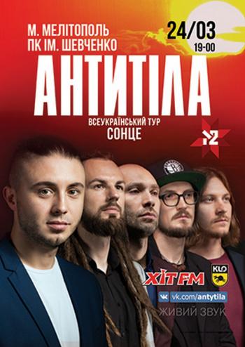 Концерт АнтителА в Мелитополе - 1