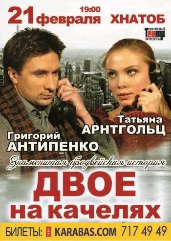 спектакль Двое на качелях в Харькове
