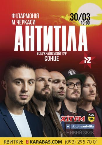 Концерт АнтителА в Черкассах - 1