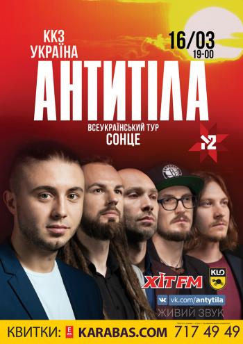 Концерт АнтителА в Харькове - 1