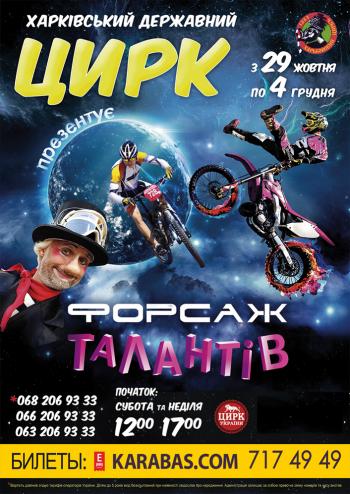 детское мероприятие Форсаж талантов в Харькове