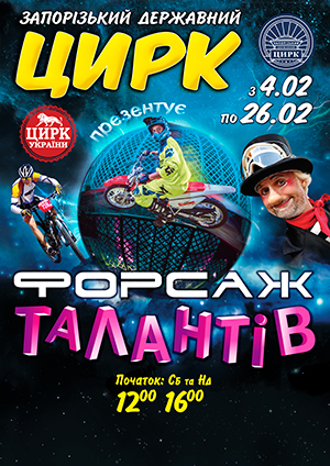 children performance Forsage of talants in Zaporizhia