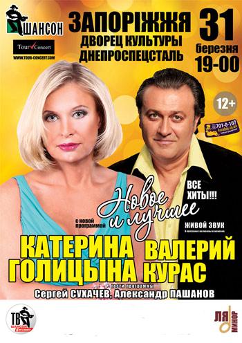 Концерт Катерина Голицына и Валерий Курас в Запорожье
