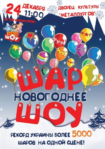 спектакль Новогоднее Шар-Шоу! в Мариуполе - 1