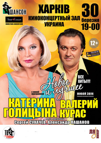 Концерт Катерина Голицына и Валерий Курас в Харькове
