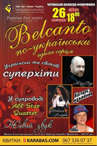 Концерт Belcanto по-українськи в Черкассах