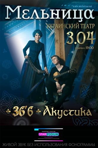 Концерт Мельница в Одессе - 1