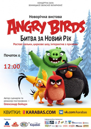 детское мероприятие Angry Bird. Битва за Новий Рік в Виннице
