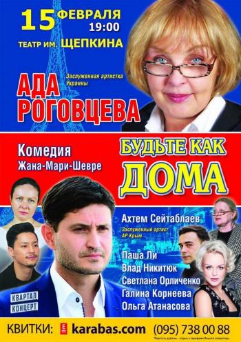 спектакль Будьте как дома (Ада Роговцева) в Сумах - 1