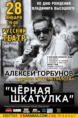 Концерт Алексей Горбунов в Одессе - 1