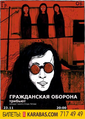 клубы Егор Летов (трибьют) в Харькове