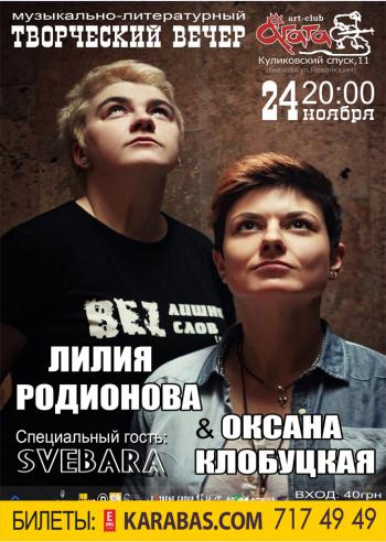 клубы Лилия Родионова/Оксана Клобуцкая в Харькове