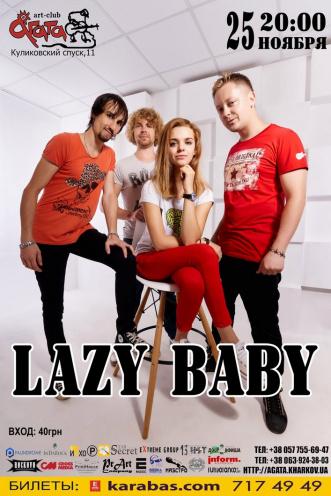 клубы LAZY BABY в Харькове