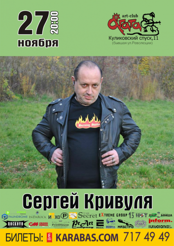 клубы Сергей Кривуля в Харькове