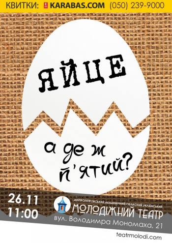 спектакль А где же пятый? (Яйцо) в Днепре (в Днепропетровске)