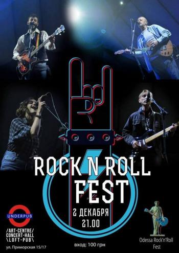Концерт Rock'n'Roll Fest в Одессе