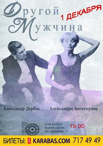 спектакль Другой мужчина в Харькове